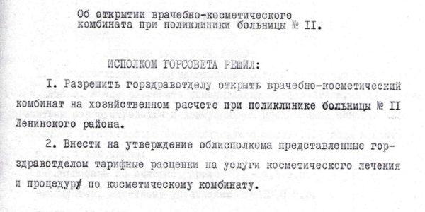 Приказ о создании Косметологии, 13.06.1967