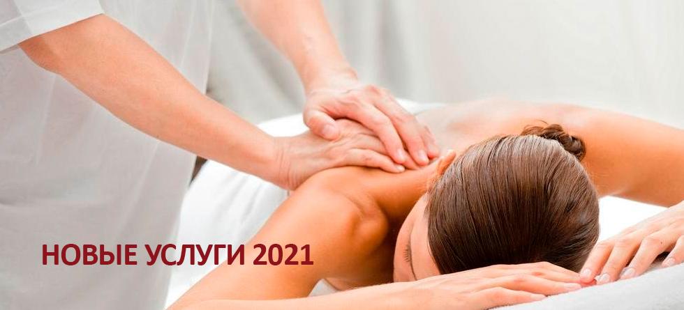Новые услуги 2021